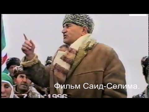 Бакаев Идрис..Гелдаган 7 январь 1996 г.Фильм Саид-Селима