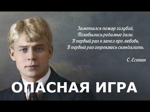 Сергей Есенин. Опасная игра