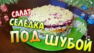 Селёдка под шубой! Новогодний салат из CCCР