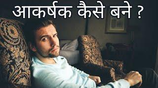 किसी को अपने ओर आकर्षित कैसे करें | how to be attractive in hindi