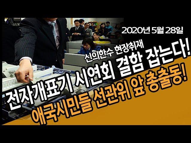 (현장취재) 전자개표기 시연회, 애국시민들 선관위 앞 총출동! / 신의한수 20.05.28
