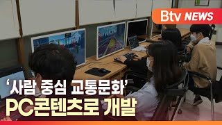 [Btv 대구뉴스]'사람 중심 교통문화'…
