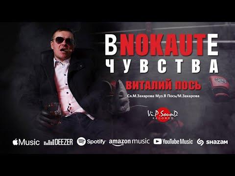 Виталий Пось -