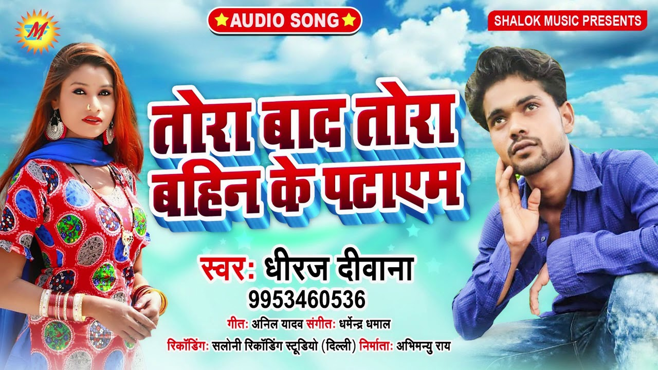 Dheeraj Deewana  New Bhojpuri Song - तोरा बाद तोरा बहिन के पटाएम - Tora Baad Tora Bahin Ke Patayem