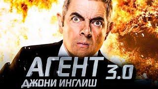 Агент Джонни Инглиш 3.0 [Обзор] / [Трейлер 2 на русском]