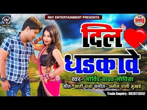 Geet Arti Rana-दिल धड़कावे, Govind Yadav Gopiya Super Hit Bhojpuri Song, Dil Dharkave