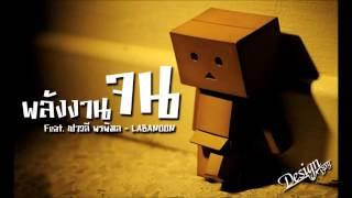 พลังงานจน Feat  เปาวลี พรพิมล   LABANOON