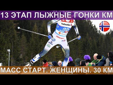 Лыжные гонки. Масс-старт. Женщины. 30 км. 07.03.2020