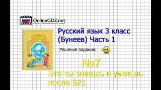 Упражнение 7 Знаеш и… §21 — Русский язык 3 класс (Бунеев Р.Н., Бунеева Е.В., Пронина О.В.) Часть 2