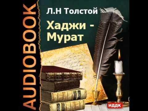 2000175 Glava 01 Аудиокнига. Толстой Лев Николаевич