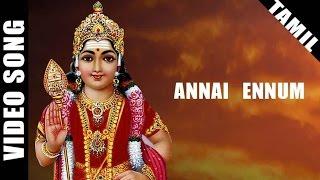 Annai Ennum Video Song   TM Soundararajan Murugan Song   Tamil Devotional Song