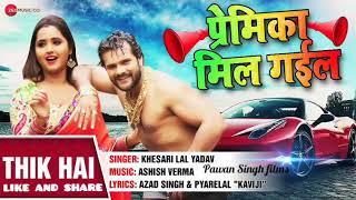 ठीक हैं Thik Hai - Full Audio _ प्रेमिका मिल  ( 1080 X 1920 )Singer:Khesari Lal Yadav.SUPER....HIT..