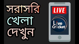 How To Watch Live Cricket. (Bangla Live Cricket)
