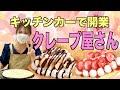 【キッチンカーのクレープ屋さん】愛知県名古屋市で移動販売フランチャイズオーナー様が開業決定!