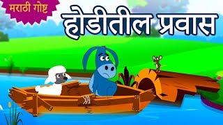 होडीतील प्रवास - The Boat Ride | Marathi Goshti | Marathi Story for Kids | Moral Stories |Koo Koo TV