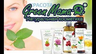 Green Mama. Натуральная и бюджетная косметика.