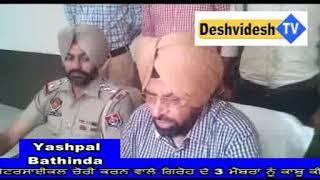 Desh Videsh Tv - Chor Giroh Arrested By Bathinda Police | Bathinda News