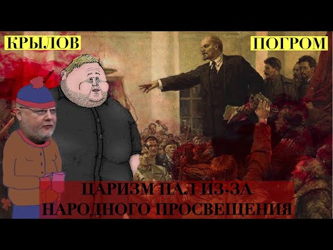 Крылов и Просвирнин: Причины революции в России