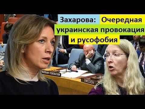 Захарова ОТВЕТИЛА на призыв Украины исключить Россию из Совбеза ООН
