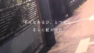 最後の虹 西尾まり 動画 24