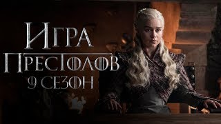 Игра престолов 9 сезон [Обзор] / [Трейлер 3 на русском]