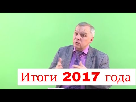 Итоги 2017 года. Адвокат Анучин