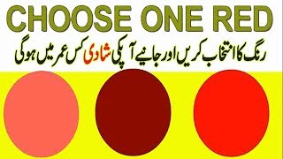After Selecting Color This Color Test Will Tell You When You Will Get Married