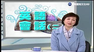 英語會話(二)(商專)