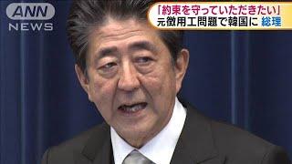安倍総理 韓国に元徴用工問題での対応を要求(19/09/12)
