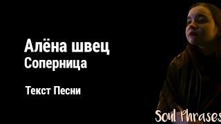 Алёна Швец - Соперница / Текст / Lyrics