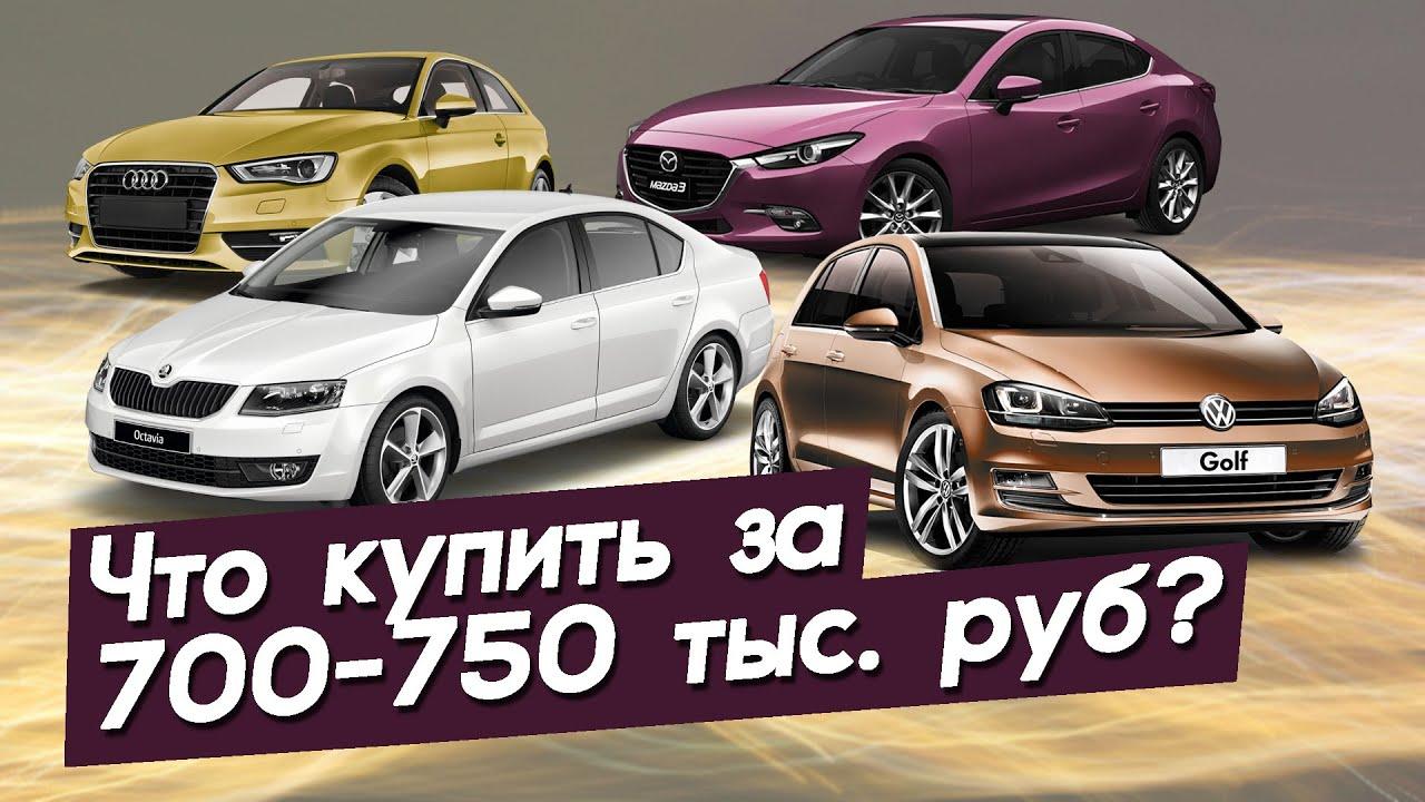 Лучшие автомобили в бюджет 700-750.000 рублей. Автопоиск74.