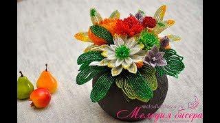 Цветы из бисера Композиция