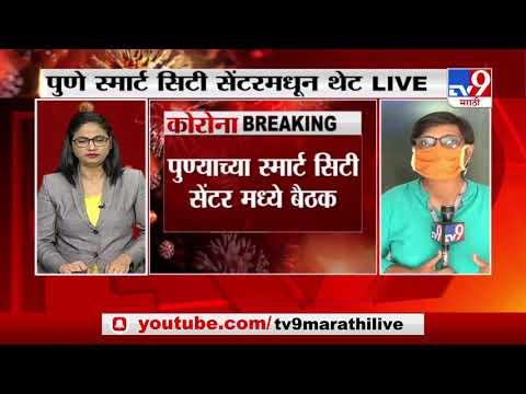 Pune Corona Update | पुण्यात केंद्रीय पथक दाखल | पुणे स्मार्ट सिटी सेंटरमध्ये बैठक-TV9