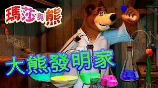 瑪莎與熊  - 🐻 大熊發明家 🛠 | Masha and The Bear