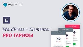 Разбираемся в тарифах Elementor Pro и как купить.