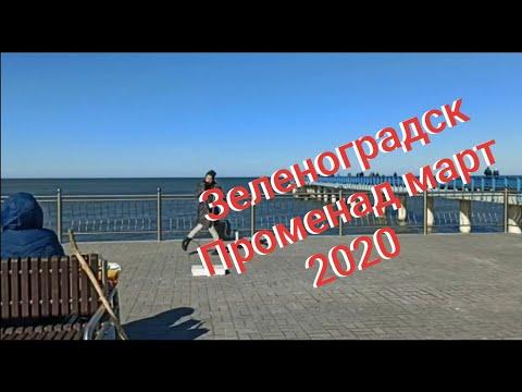 Зеленоградск  Променад  Балтика март 2020