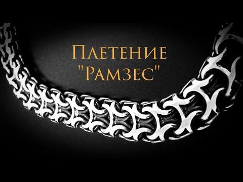 плетение Двойной Рамзес Браслет \How Its Made Chains