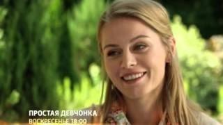 Простая девчонка 2015 - русский трейлер (2015) Сериал фильм мелодрама