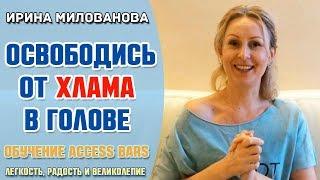 Освободитесь от хлама в голове  Обучение Access Bars  Ирина Милованова