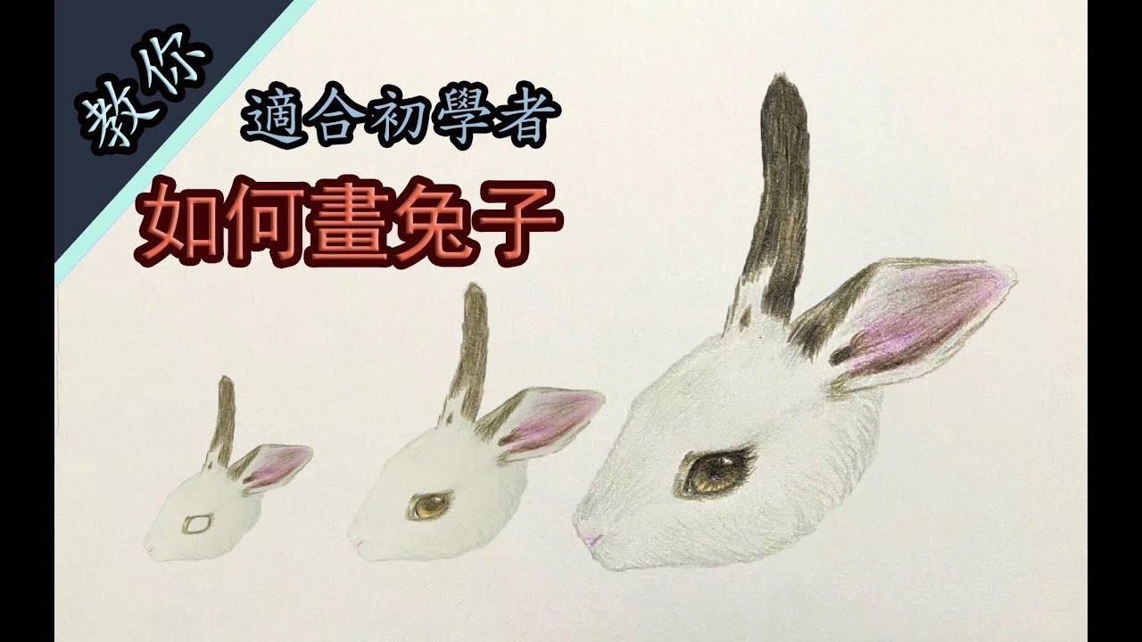 【畫畫教學】【廣東話】【木顏色】︳教你如何畫兔子 - YouTube