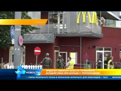 Эрдоган обвинил власти Германии в бездействии в борьбе с терроризмом