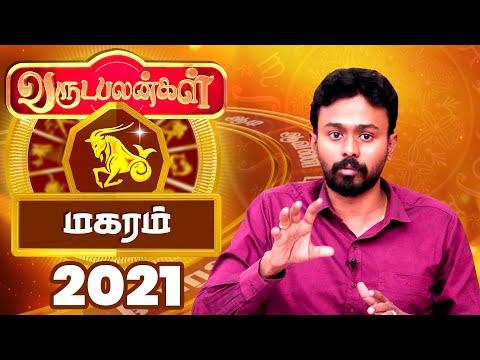 2021 Rasi Palan   Magaram 2021 New Year Palan In Tamil   மகரம் புத்தாண்டு பலன் 2021   Balaji Hassan