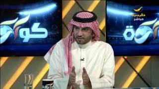 فيديو .. #عبدالله_وبران | خسرنا ضد #المنتخب_السعودي في 94 بسبب هيبة #ماجد_عبدالله