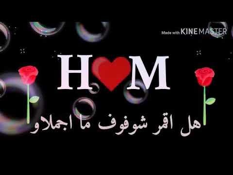 حرف M حبيبي