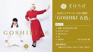 まほろば「GOSHIKI 五色」ダイジェスト|Mahoroba - GOSHIKI
