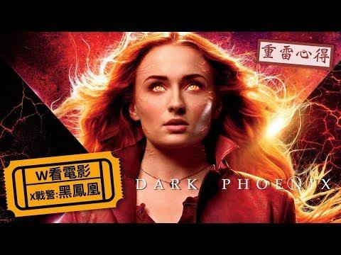 W看電影_X戰警:黑鳳凰(X-Men: Dark Phoenix, 變種特攻)_重雷心得