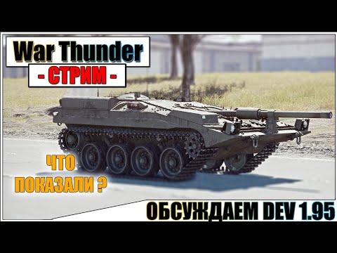 War Thunder - ОБСУЖДАЕМ DEV 1.95 И НОВИНКИ