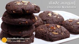 चॉकलेट वाली स्पेशल नानखताई  कुकर में बनाईये ।  Nan Khatai Recipe with Chocolate