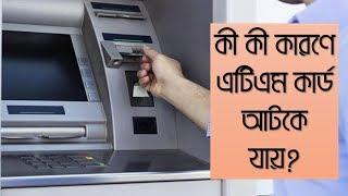 কোন কোন কারণে এটিএম মেশিনে কার্ড আটকে যায় জেনে নিন। Reason of capturing card at ATM