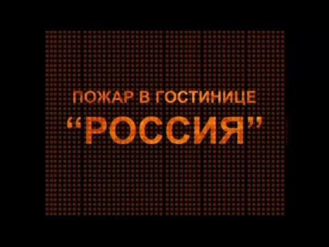 """Пожар в гостинице """"Россия"""""""